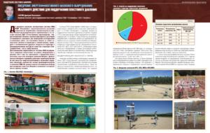 Внедрение энергоэффективного насосного оборудования объемного действия для поддержания пластового давления