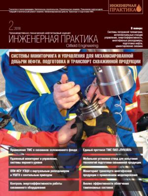 Инженерная практика №02/2018