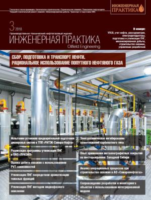 Инженерная практика №03/2018