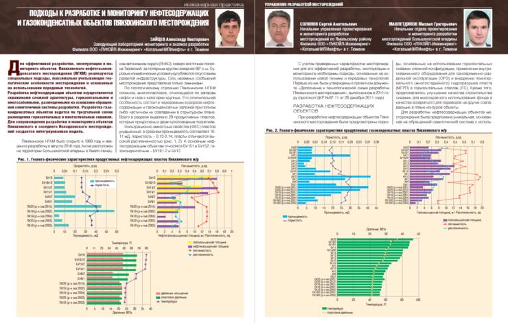Подходы к разработке и мониторингу нефтесодержащих и газоконденсатных объектов Пякяхинского месторождения