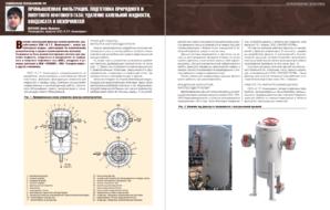 Промышленная фильтрация. Подготовка природного и попутного нефтяного газа: удаление капельной жидкости, конденсата и мехпримесей