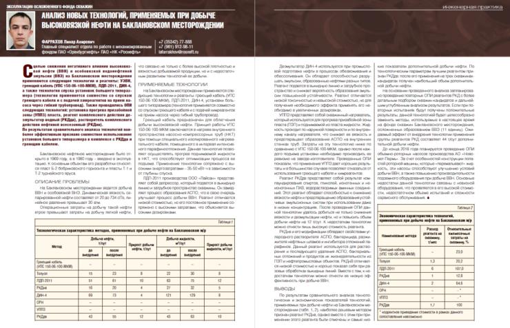 Анализ новых технологий, применяемых при добыче высоковязкой нефти на Баклановском месторождении