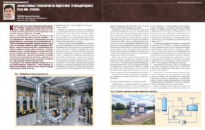Эффективные технологии по подготовке углеводородного газа НПК «ГРАСИС»
