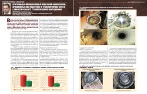 Итоги ОПИ химреагентов, применяемых при подготовке и транспортировке нефти, а также при защите технологического оборудования