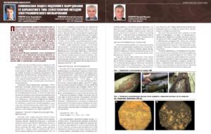 Комплексная защита подземного оборудования от карбонатного типа солеотложений методом электрохимического ингибирования
