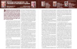 Модернизация электродегидраторов – путь к повышению их эффективности и надежности