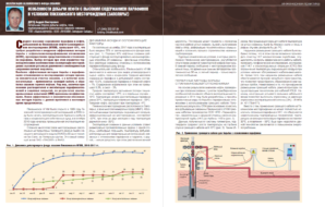 Особенности добычи нефти с высоким содержанием парафинов в условиях Пякяхинского месторождения (Заполярье)