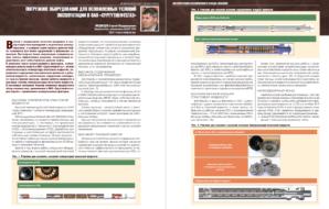 Погружное оборудование для осложненных условий эксплуатации в ОАО «Сургутнефтегаз»