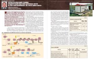 Результаты испытаний установки предварительной подготовки дисперсных систем на УПСВ «Константиновская» ТПП «РИТЭК-САМАРА-НАФТА»