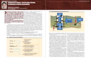 Комплексный подход к эксплуатации скважин, осложненных выносом мехпримесей