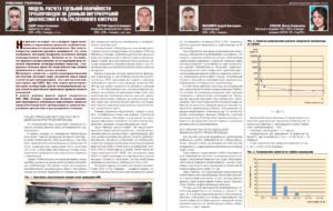 Модель расчета удельной аварийности трубопроводов по данным внутритрубной диагностики и ультразвукового контроля