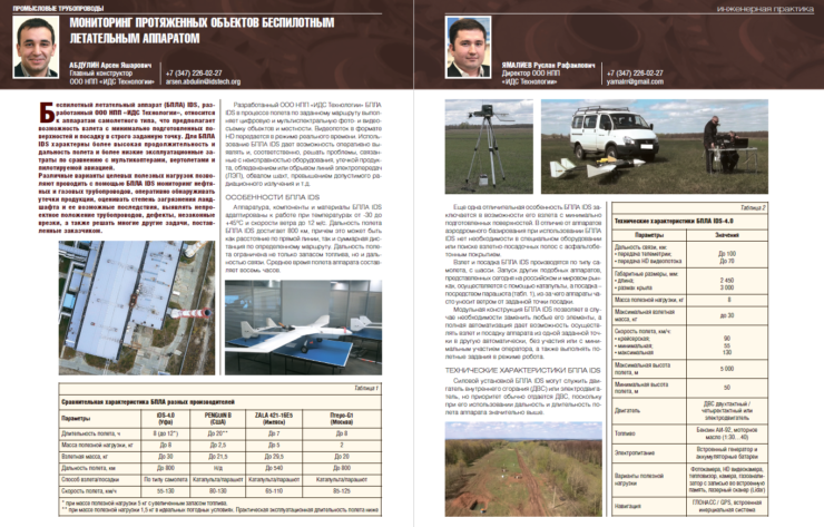 Мониторинг протяженных объектов беспилотным летательным аппаратом