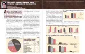 Опыт борьбы с влиянием осложняющих добычу факторов на фонде скважин ТПП «Лангепаснефтегаз»