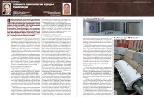 Особенности ремонта морских подводных трубопроводов
