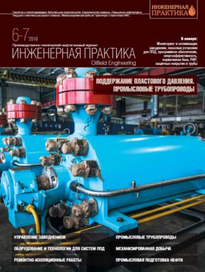 Инженерная практика №06-07/2018