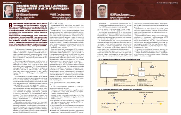 Применение ингибиторов АСПО в скважинном оборудовании и на объектах трубопроводного транспорта