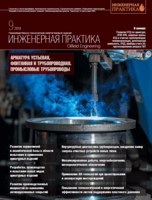 Инженерная практика №09/2018