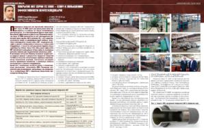 Покрытие НКТ серии ТС 3000 – ключ к повышению эффективности нефтегазодобычи