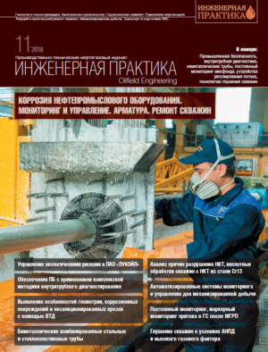 Инженерная практика №11/2018