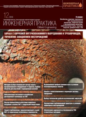 Инженерная практика №12/2018