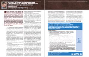 Деятельность ПАО «ЛУКОЙЛ» по развитию нормативной и аналитической базы по направлению «Арматура устьевая, фонтанная и трубопроводная» в секторе upstream