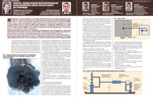 Разработка, создание и внедрение приустьевой вертикальной малогабаритной камеры запуска очистных устройств для трубопроводов