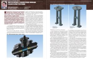 Конструкторские и технологические инновации в области арматуростроения