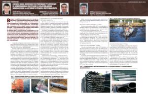 Анализ и оценка возможностей применения трубопроводов из композиционных материалов с целью повышения экономической эффективности процесса подготовки нефти