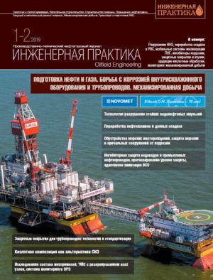 Инженерная практика №01-02/2019