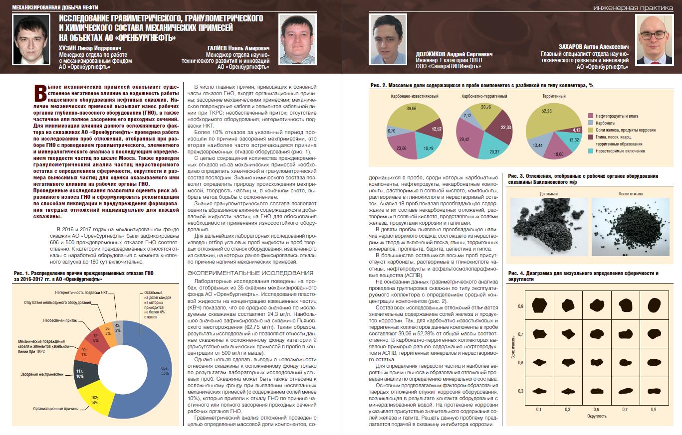 22536 Исследование гравиметрического, гранулометрического и химического состава механических примесей на объектах АО «Оренбургнефть»
