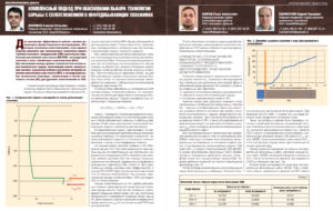 Комплексный подход при обосновании выбора технологии борьбы с солеотложением в нефтедобывающих скважинах