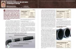Комплексное решение ООО «ИПЦ» для защиты трубопроводов от коррозии