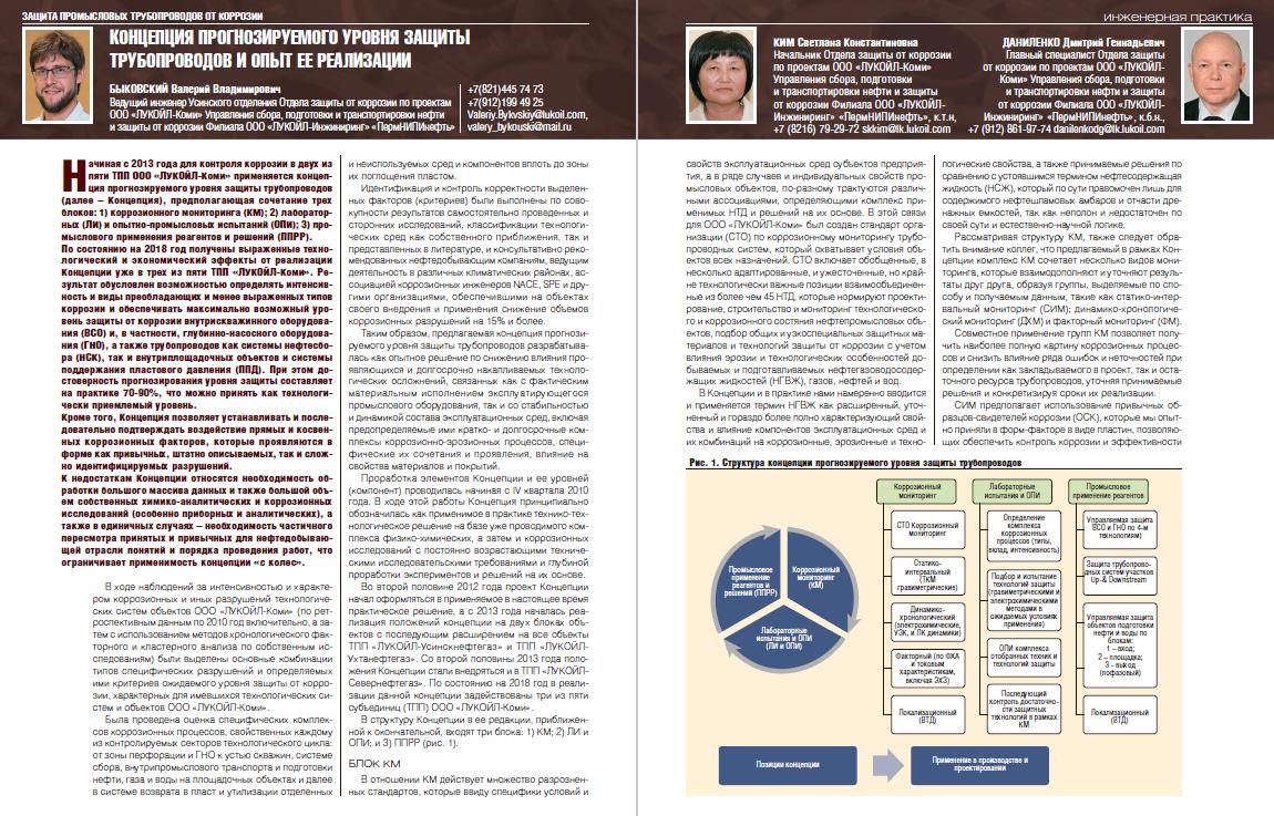 22456 Концепция прогнозируемого уровня защиты трубопроводов и опыт ее реализации