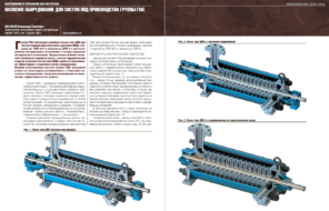 Насосное оборудование для систем ППД производства Группы ГМС