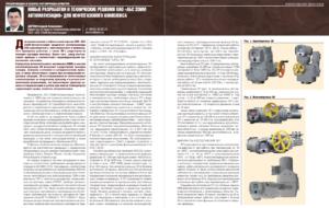 Новые разработки и технические решения ОАО «АБС ЗЭиМ Автоматизация» для нефтегазового комплекса