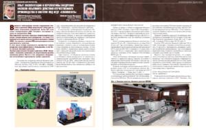 Опыт эксплуатации и перспективы внедрения насосов объемного действия отечественного производства в системе ППД НГДУ «Елховнефть»