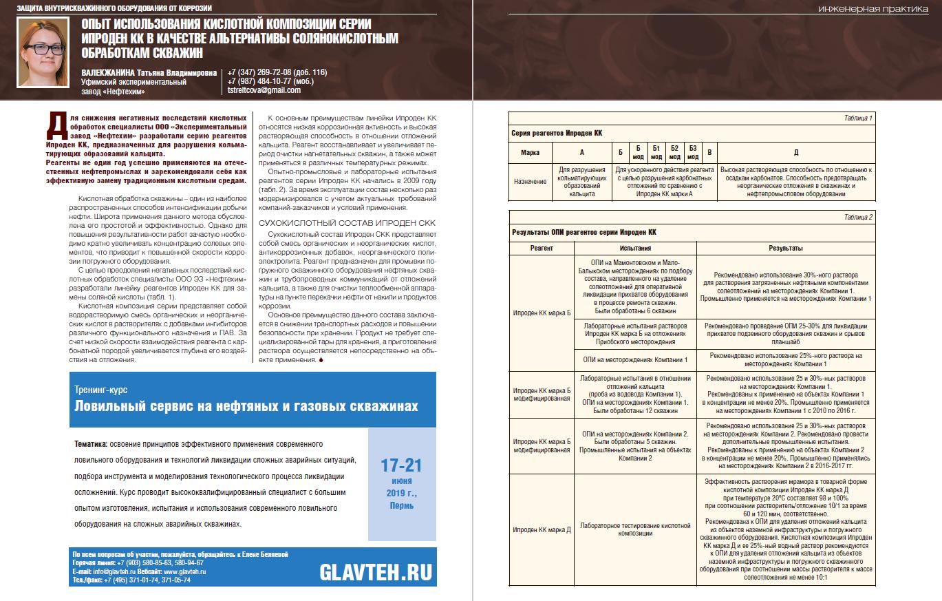 22553 Опыт использования кислотной композиции серии Ипроден КК в качестве альтернативы солянокислотным обработкам скважин
