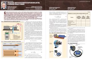 Определение энергоэффективности оборудования для ППД в производственных условиях