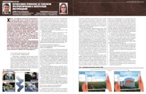 Перспективное применение AR-технологии при проектировании и эксплуатации месторождений