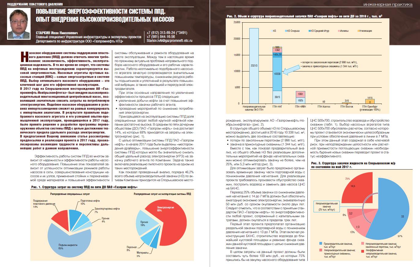 21839 Повышение энергоэффективности системы ППД. Опыт внедрения высокопроизводительных насосов