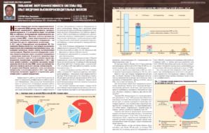 Повышение энергоэффективности системы ППД. Опыт внедрения высокопроизводительных насосов