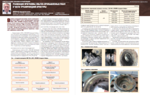 Реализация программы опытно-промышленных работ в части трубопроводной арматуры