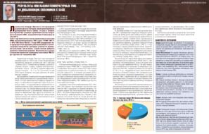 Результаты ОПИ высокотемпературных ТМС на добывающих скважинах с SAGD