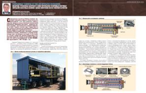 Сепарационные технологии flottweg для переработки нефтешламов. Внедрение трехфазных центрифуг в цикл переработки устойчивых нефтяных эмульсий и нефтяных шламов с целью извлечения нефти товарного качества