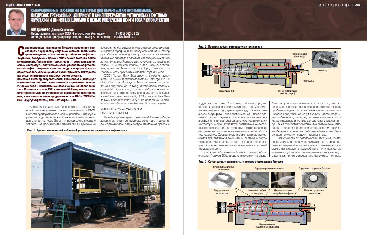 22441 Сепарационные технологии flottweg для переработки нефтешламов.
