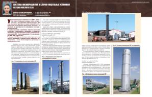 Системы инсинерации ПНГ и блочно-модульные установки осушки кислого газа