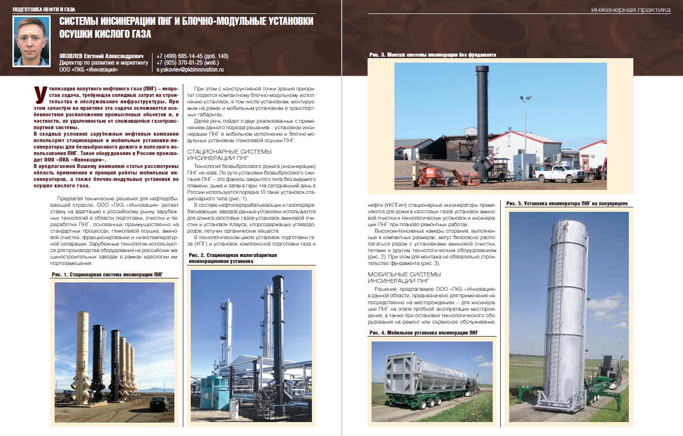 22563 Системы инсинерации ПНГ и блочно-модульные установки осушки кислого газа