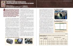 Современные технические решения в области антикоррозионной защиты нефтепромыслового оборудования