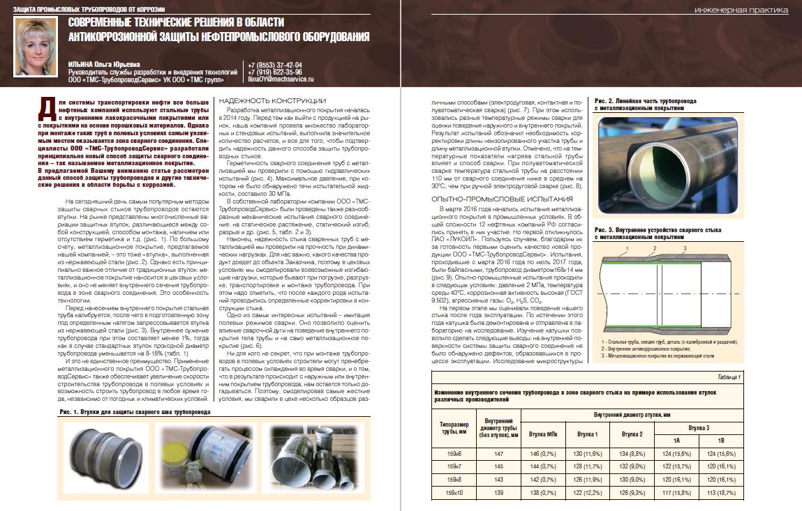 22472 Современные технические решения в области антикоррозионной защиты нефтепромыслового оборудования