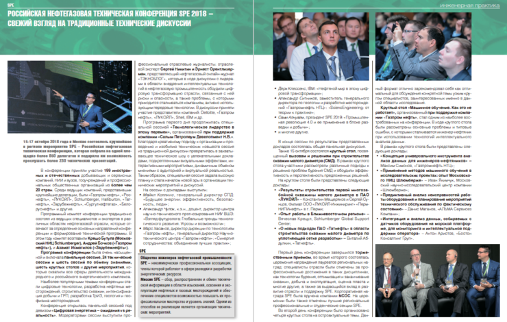 Российская нефтегазовая техническая конференция SPE 2018 – свежий взгляд на традиционные технические дискуссии
